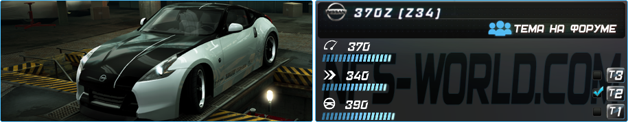 NISSAN 370Z (Z34) (2009) в Need For Speed World