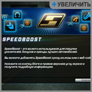 ��� ����� SpeedBoost � NFS World