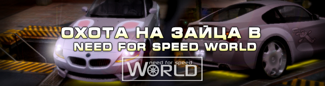 конкурс Need For Speed World