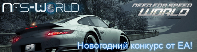 Новогодний конкурс Need For Speed World