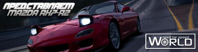 Представляем Mazda RX-7 RZ!