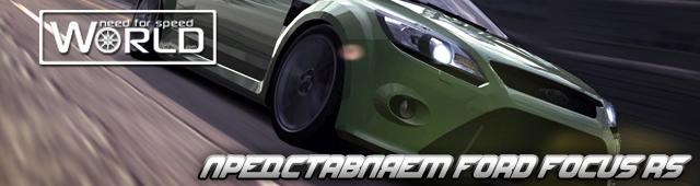 Ford, Focus, RS, в, NFS, World