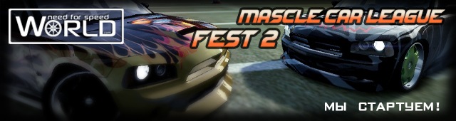 Muscle Car League Fest #2