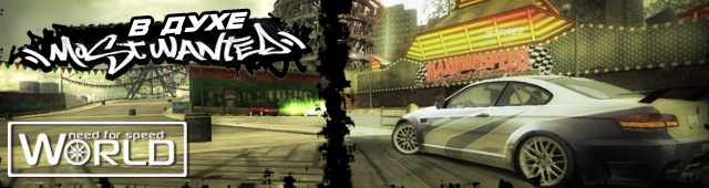 NFS World fest 'В духе Most Wanted'