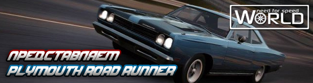 ������������ Plymouth Road Runner