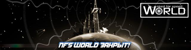 скачать Nfs World через торрент - фото 11